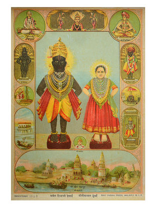 Raja Ravi Varma's Shree Kshetra, Pandharpur Lithograph on Paper- 10in x 7in