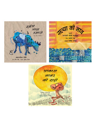 Picture Book Pack (Set of 3)